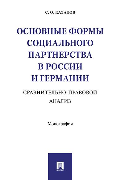 Основные формы социального партнерства в России и Германии: сравнительно-правовой анализ