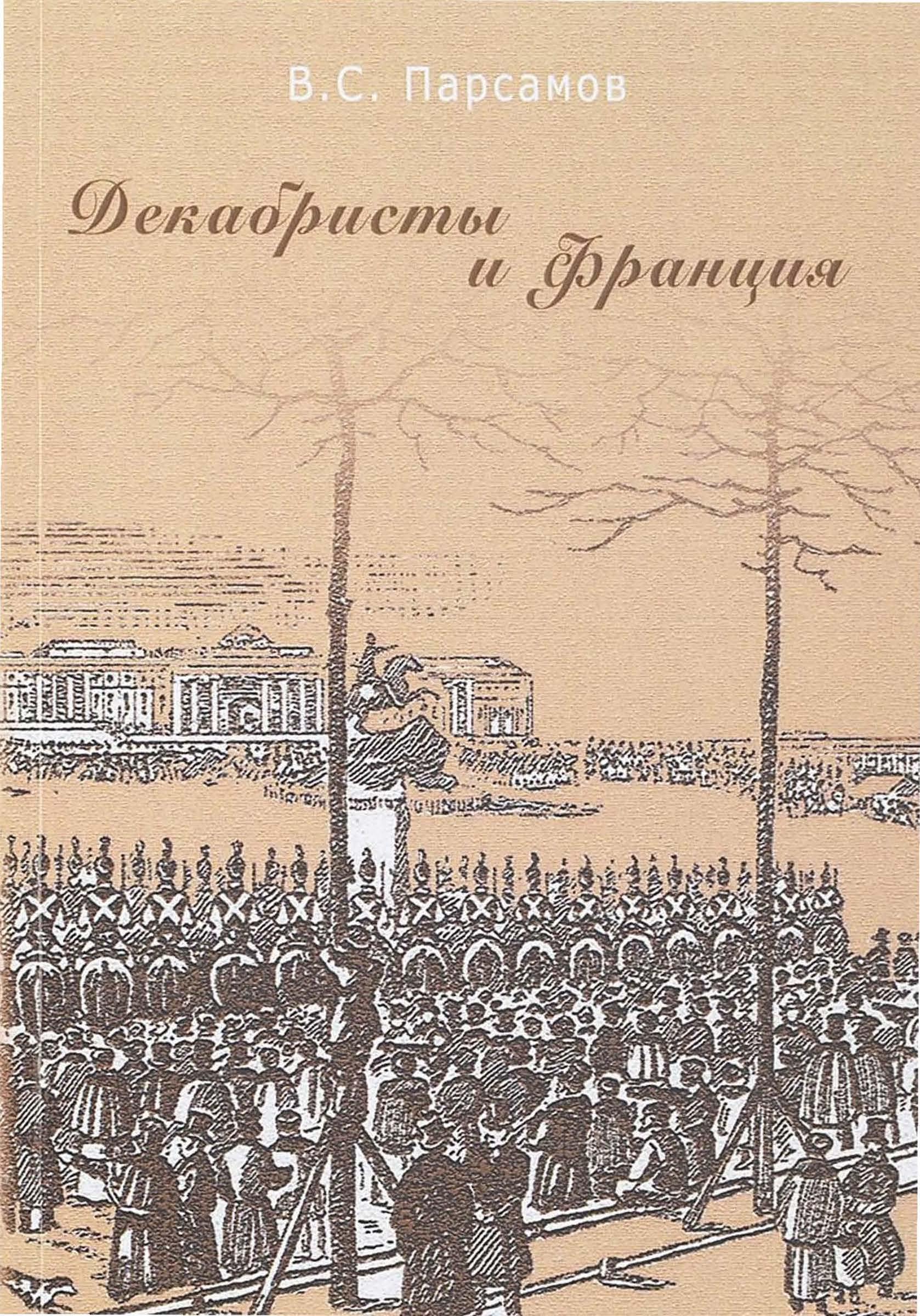Декабристы и Франция