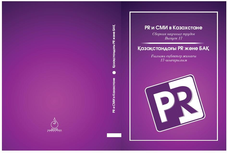 PR и СМИ в Казахстане: сборник научных трудов. – Қазақстандағы PR және БАҚ: ғылыми еңбектер жинағы