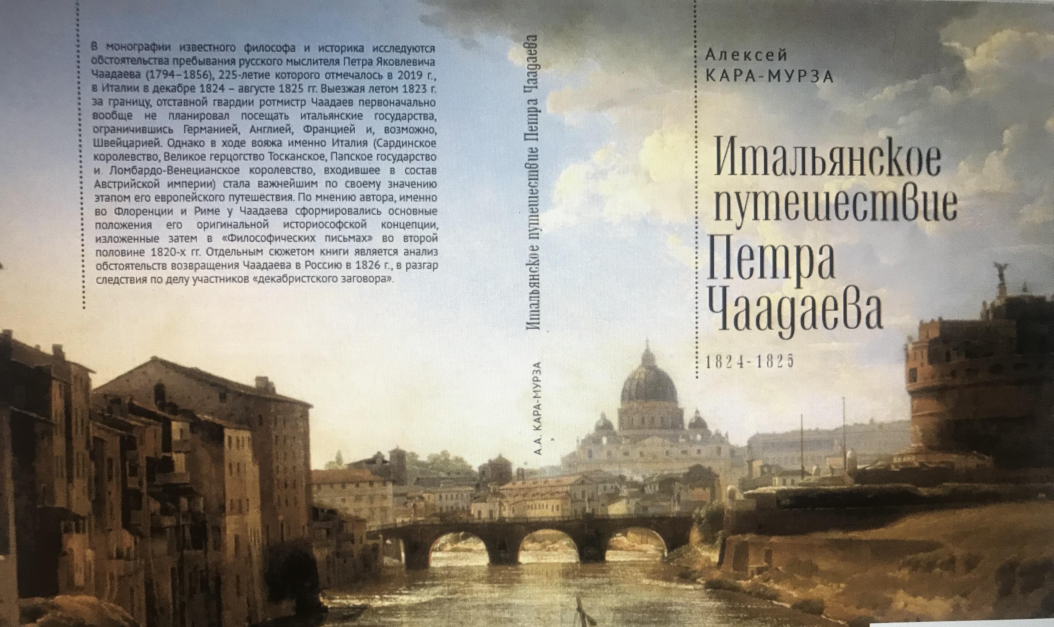 Итальянское путешествие Петра Чаадаева (1824-1825)