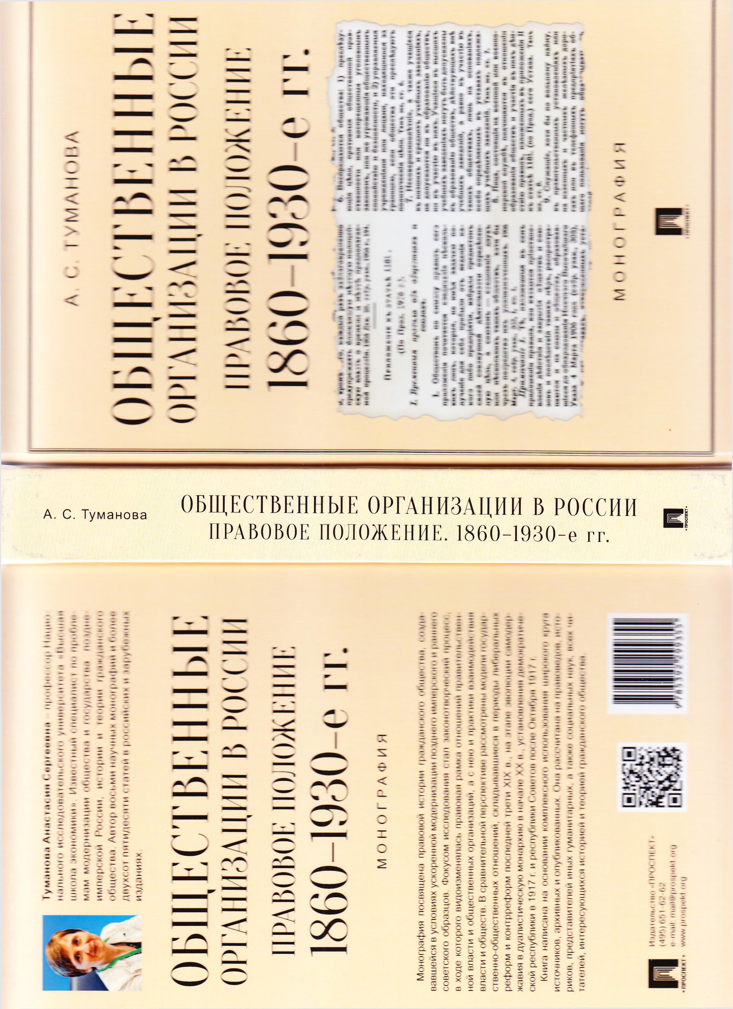 Общественные организации в России: правовое положение. 1860–1930-е гг. : монография. — Москва : Проспект, 2019. — 480 с.