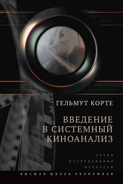Введение в системный киноанализ. 2- изд.