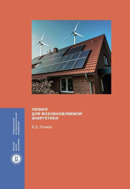 Лизинг для возобновляемой энергетики