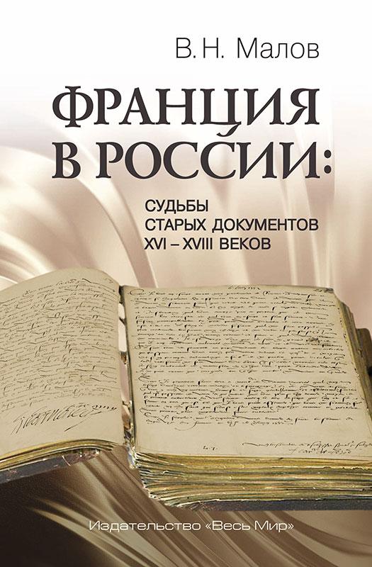 Франция в России: судьбы старых документов XVI-XVIII веков