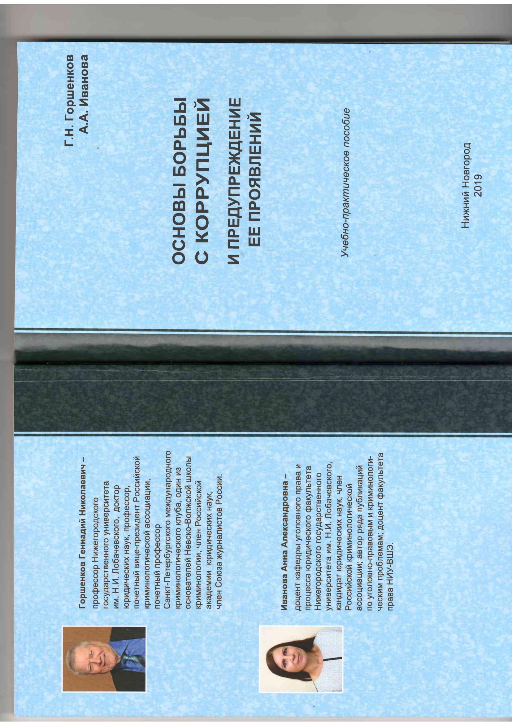 Основы борьбы с коррупцией и предупреждение ее проявлений: учебно-практическое пособие