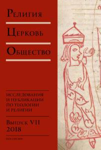 Богословский курс Сильвестра Кулябки в Киево-Могилянской академии (1741–1745) и влияние на него лютеранской схоластики.