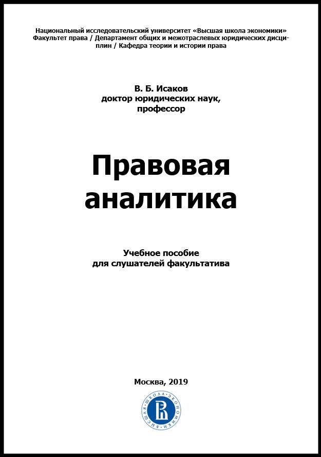 Правовая аналитика: Учебное пособие для слушателей факультатива