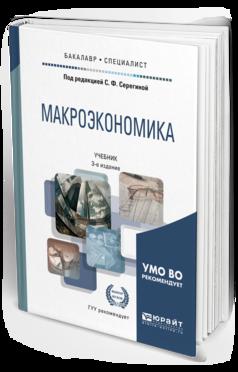 Макроэкономика : учебник для бакалавриата и специалитета
