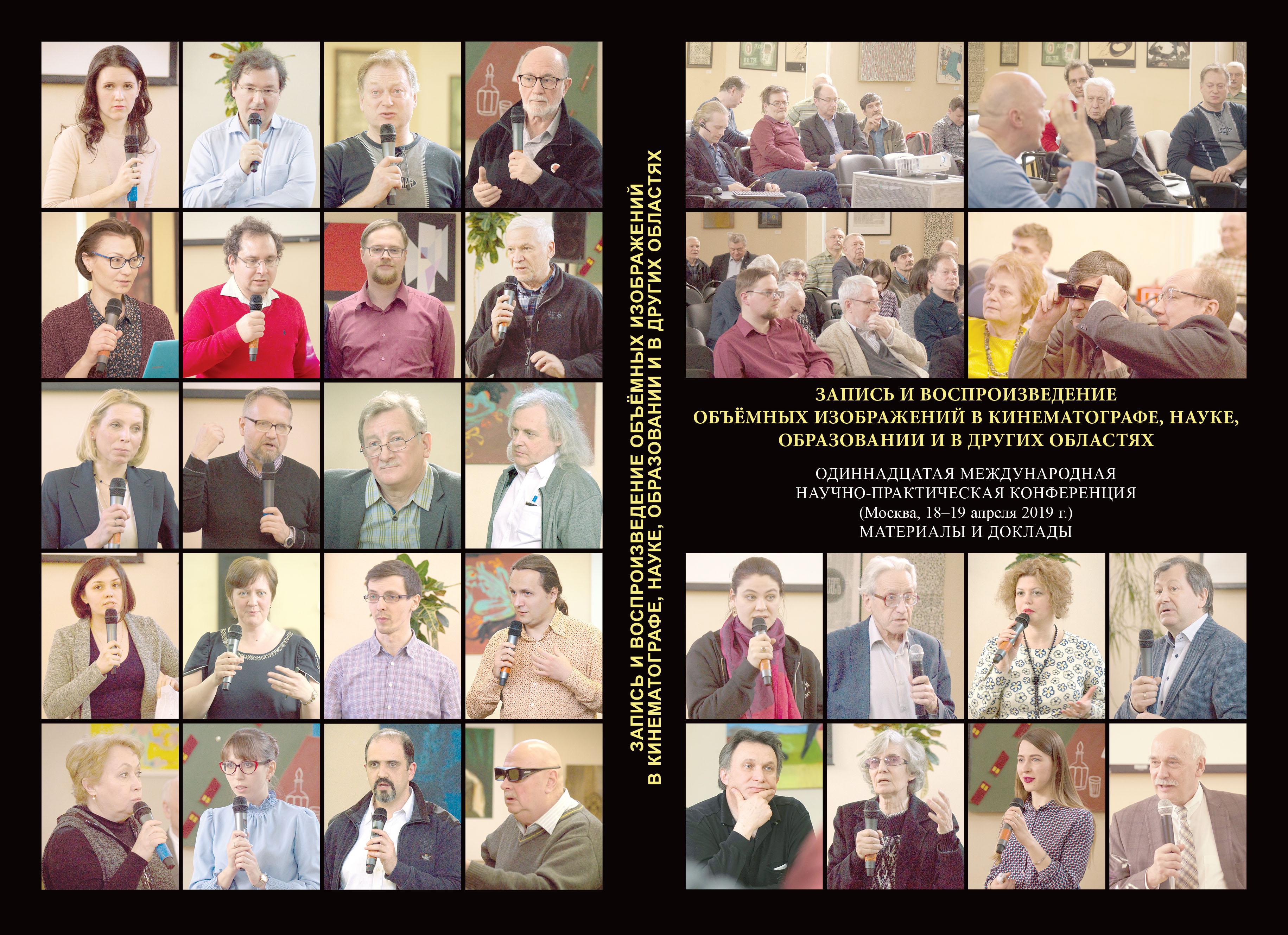 Запись и воспроизведение объёмных изображений в кинематографе, науке, образовании и в других областях: XI Международная научно-практическая конференция, Москва, 18–19 апреля 2019 г.: Материалы и доклады