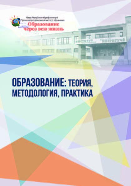 Образование: теория, методология, практика