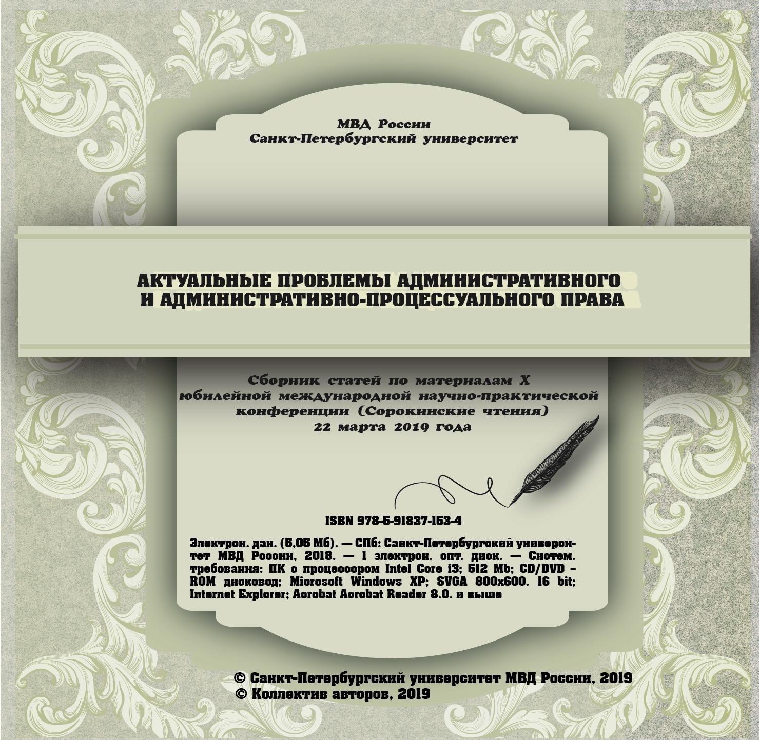 Некоторые результаты имплементации международных антикоррупционных норм в российское административное законодательство