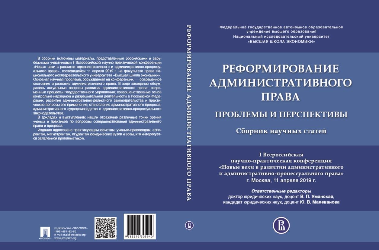 Реформирование административного права: проблемы и перспективы : сборник научных статей