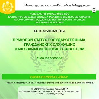 Правовой статус государственных гражданских служащих и их взаимодействие с бизнесом.