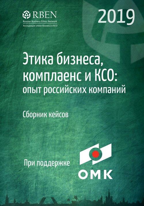 Этика бизнеса, комплаенс и КСО: опыт российских компаний