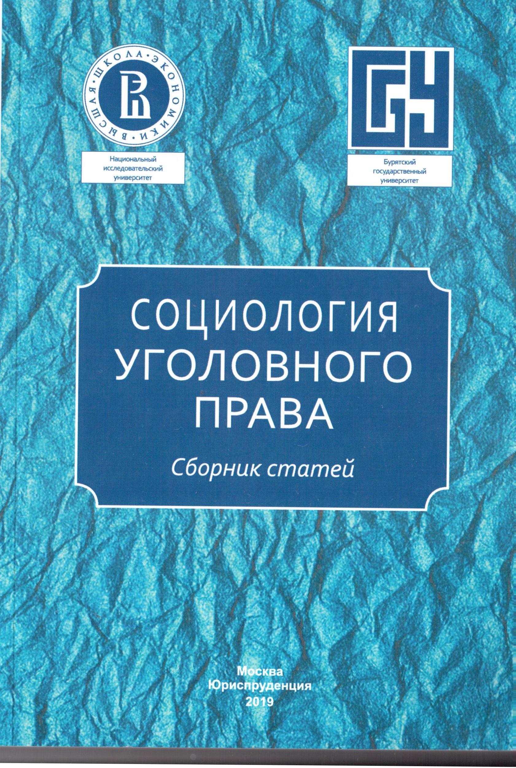 Антикоррупционный комплаенс в организациях: причины внедрения и роль в предупреждении преступлений коррупционной направленности