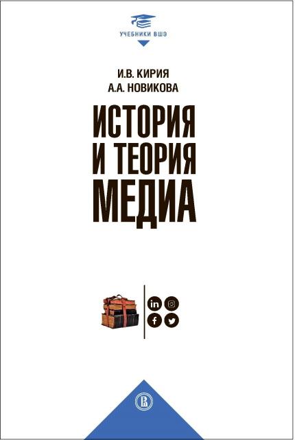 История и теория медиа. 2-е изд.