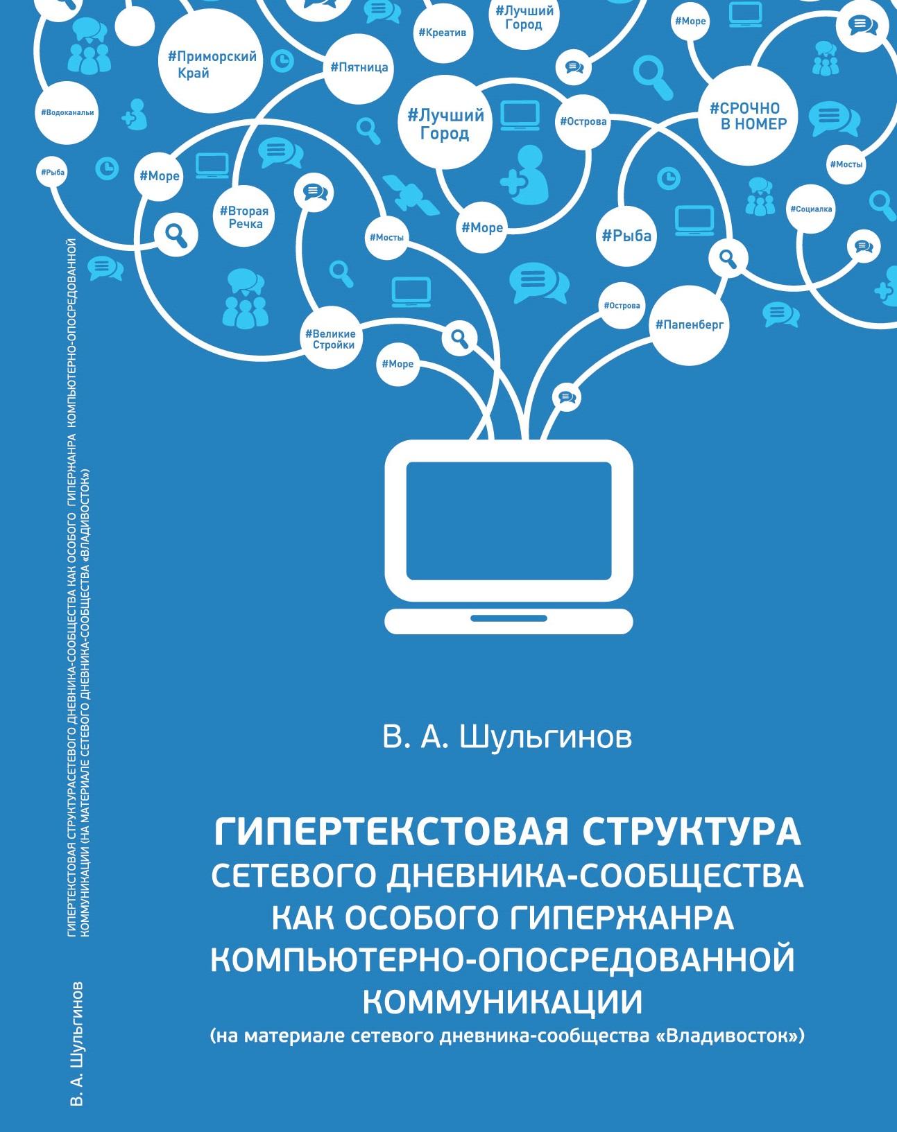 Гипертекстовая структура сетевого дневника-сообщества как особого гипержанра компьютерно-опосредованной коммуникации (на материале сетевого дневника-сообщества «ВЛАДИВОСТОК»):