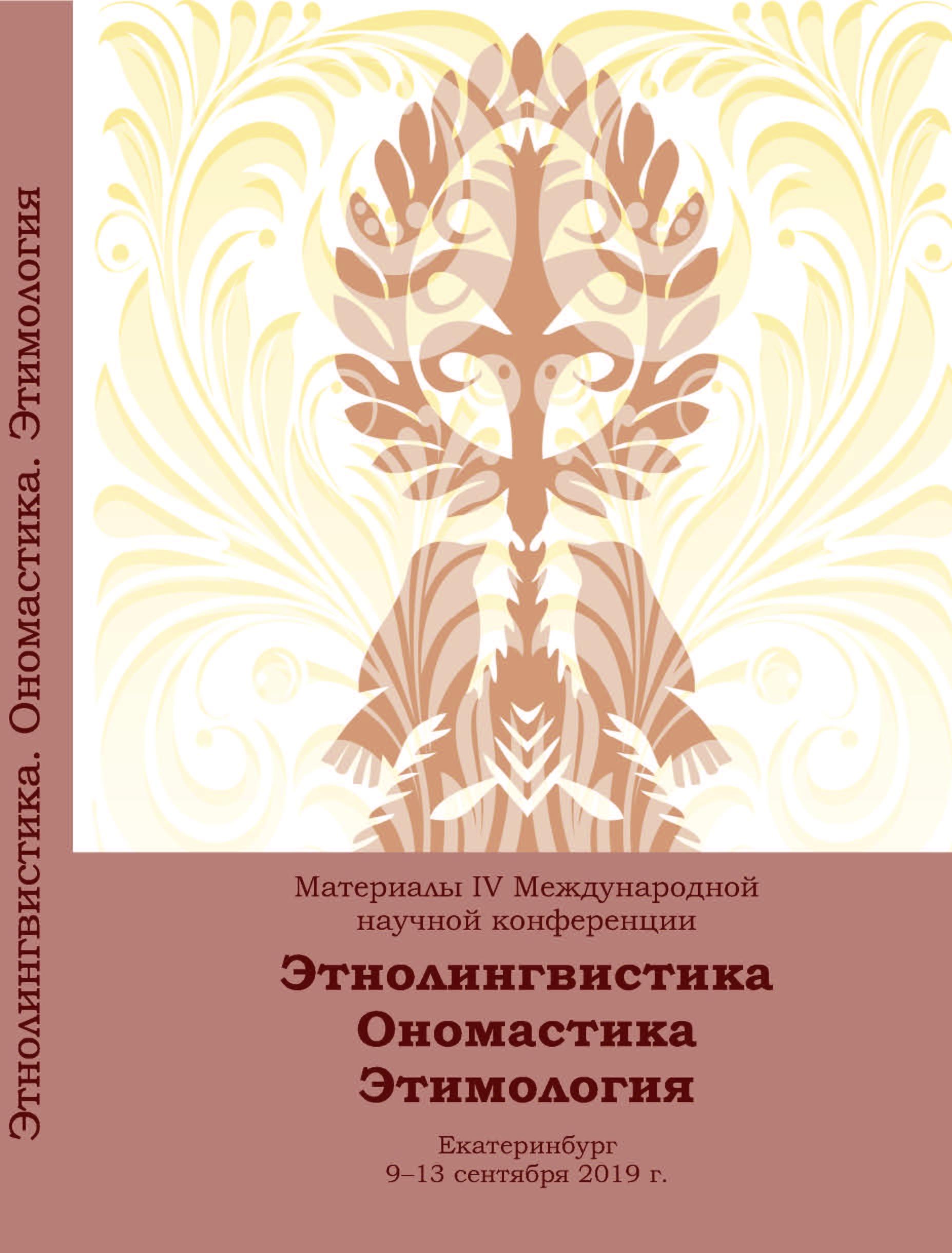 Этнолингвистика. Ономастика. Этимология. Материалы IV Международной научной конференции