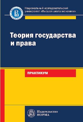 Теория государства и права: практикум