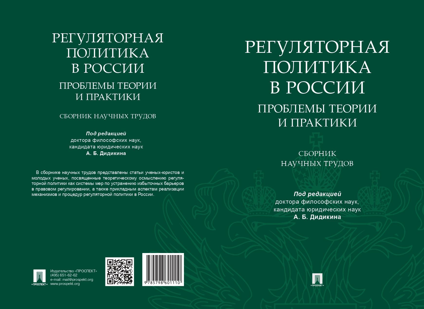 Регуляторная политика в России: проблемы теории и практики
