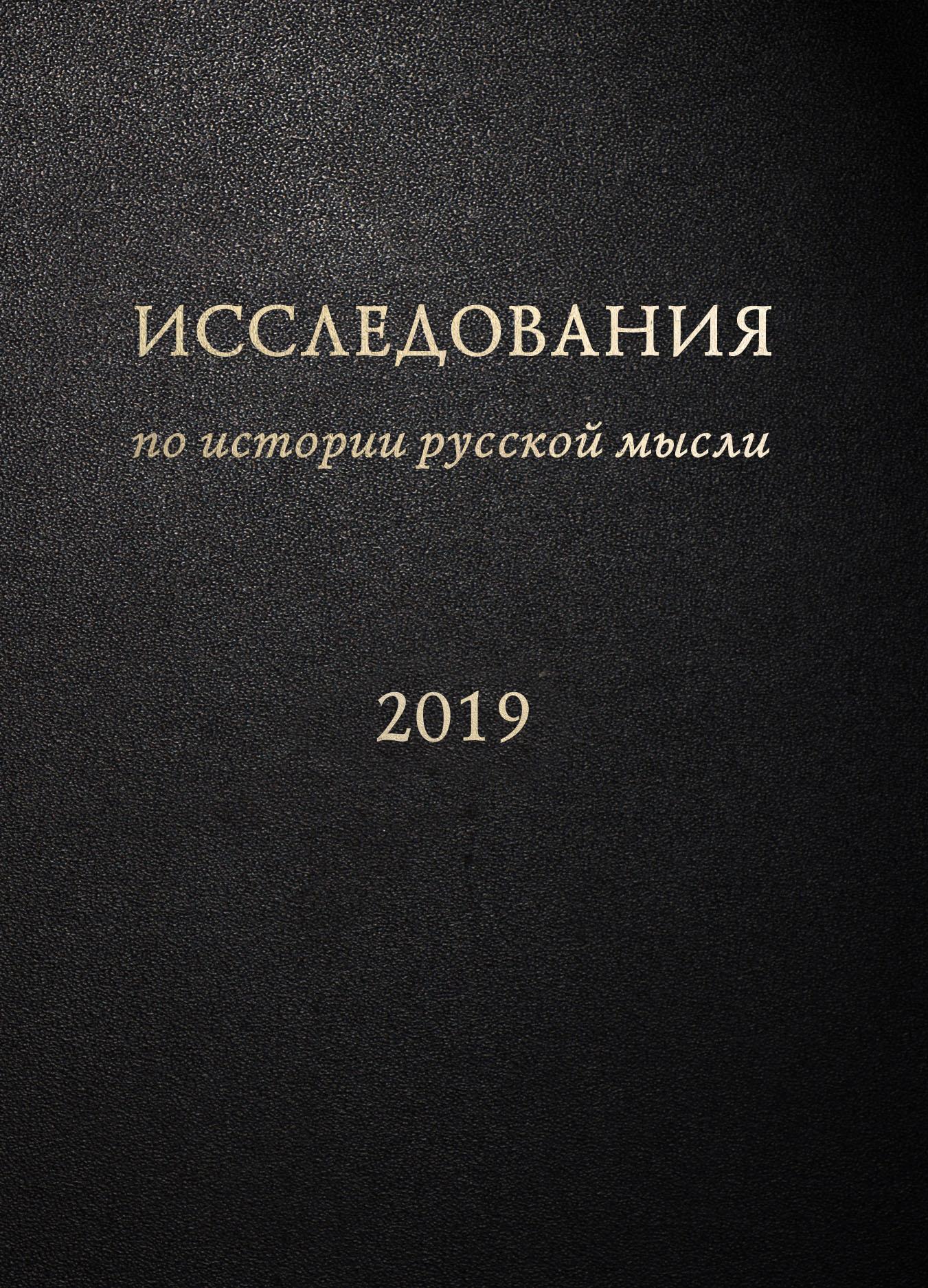 Всеволод Вишневский как культурный амбассадор: в поисках модернистской составляющей советской мысли