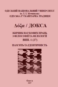 """""""Византия после Византии"""", или Образ второго Рима сквозь призму третьего"""