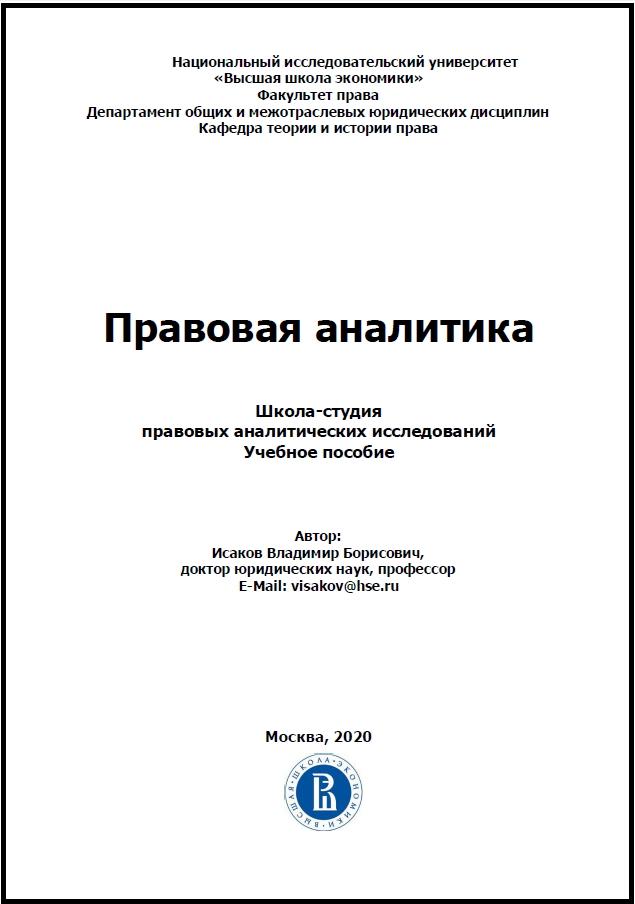 Правовая аналитика: Школа-студия правовых аналитических исследований: Учебное пособие