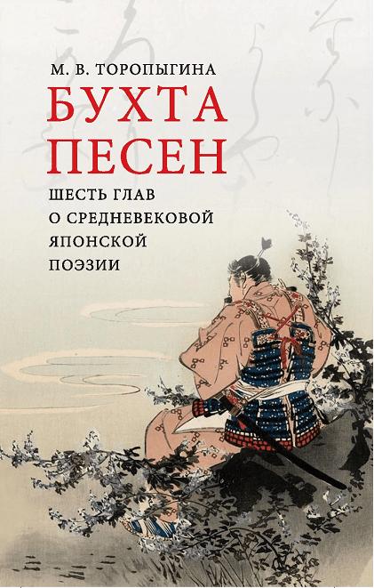 Бухта песен. Шесть глав о средневековой японской поэзии