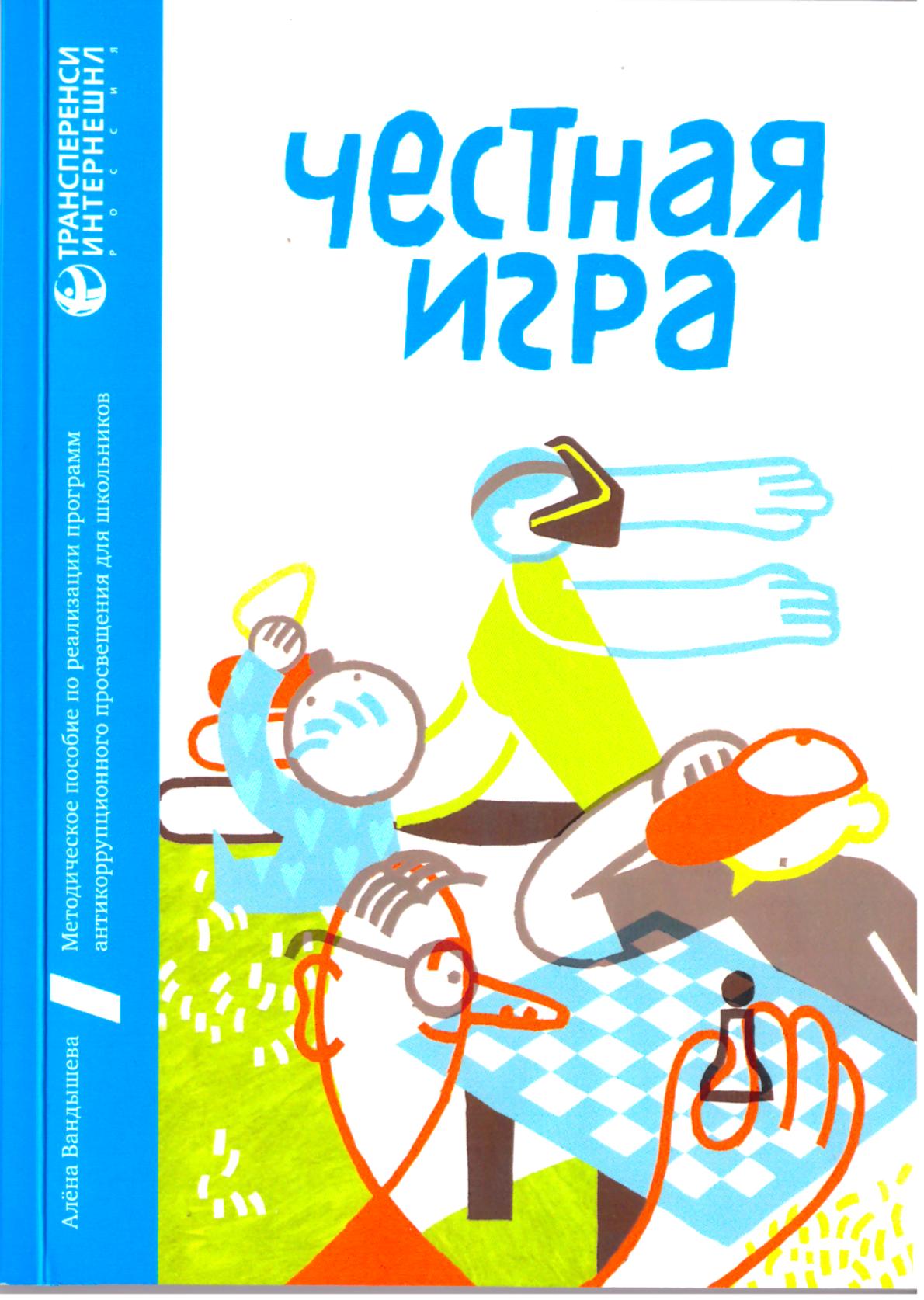 Честная игра: Методическое пособие по реализации программ антикоррупционного просвещения для школьников