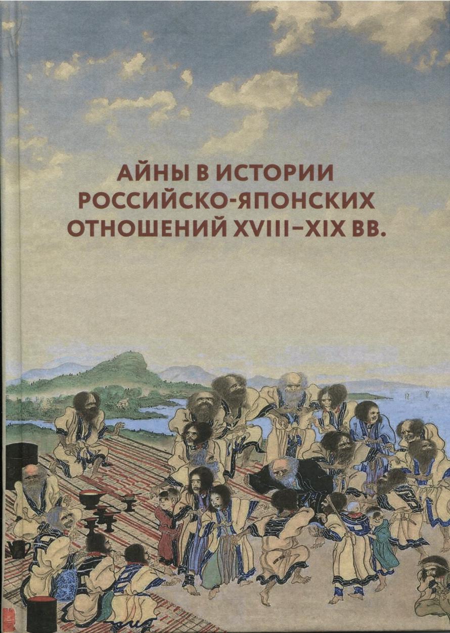 Айны южных Курильских островов и становление российско-японских отношений во 2-й пол. XVIII в.