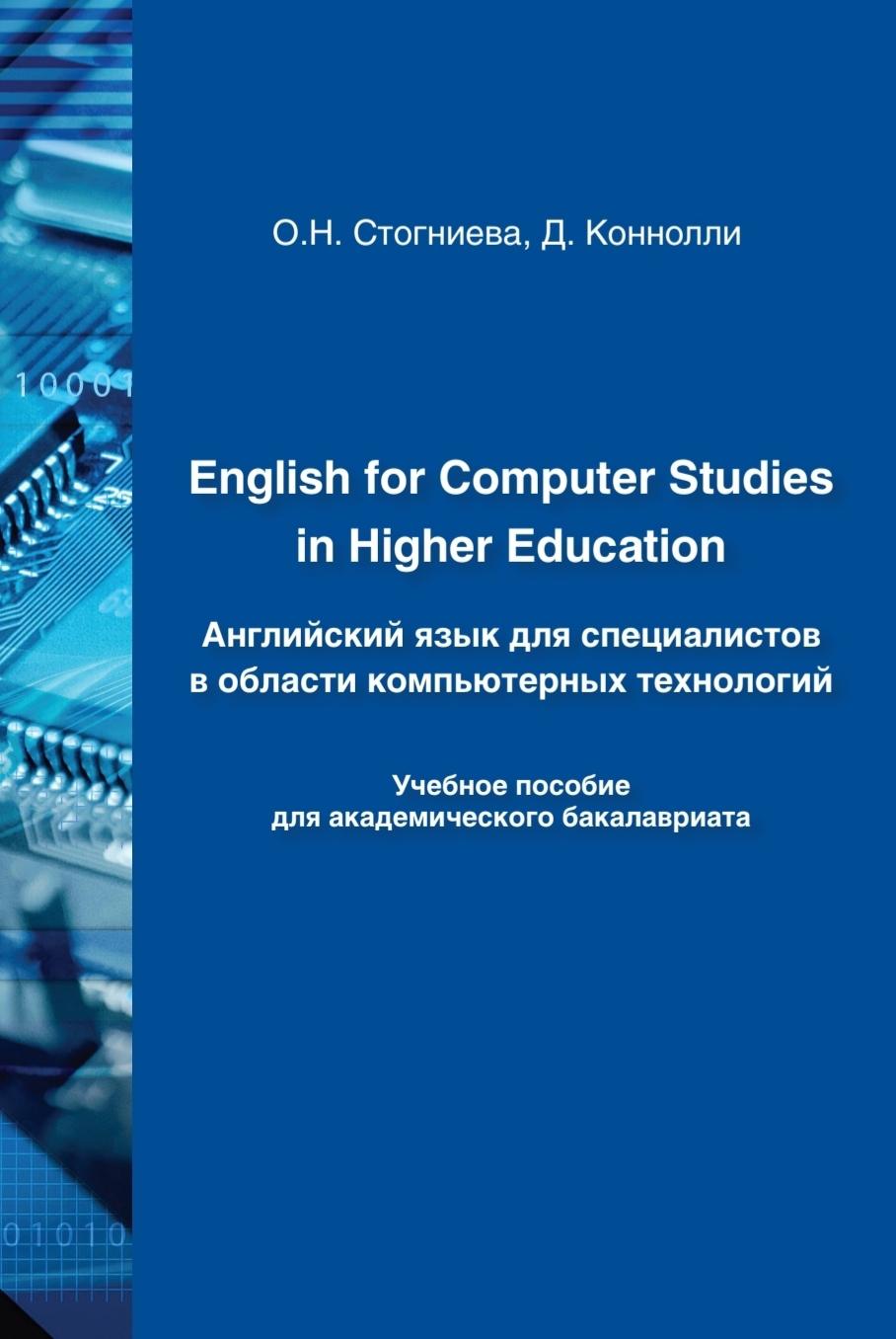 Английский язык для специалистов в области компьютерных технологий: Учебное пособие для академического бакалавриата