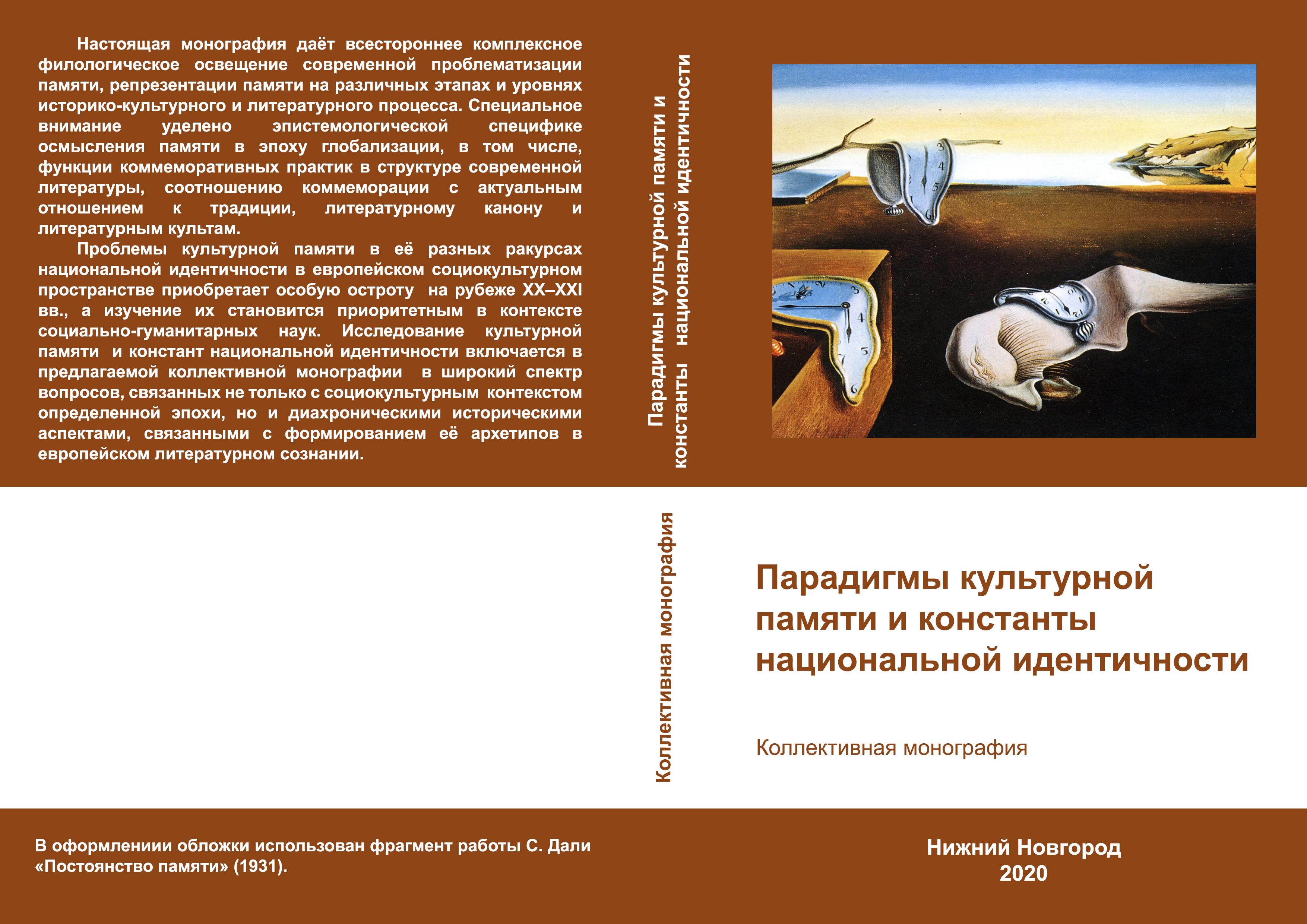 """Эстетические и политические импликации """"машинного субъекта"""" в послереволюционном авангарде и новейшей русскоязычной поэзии: наследование и отступление"""