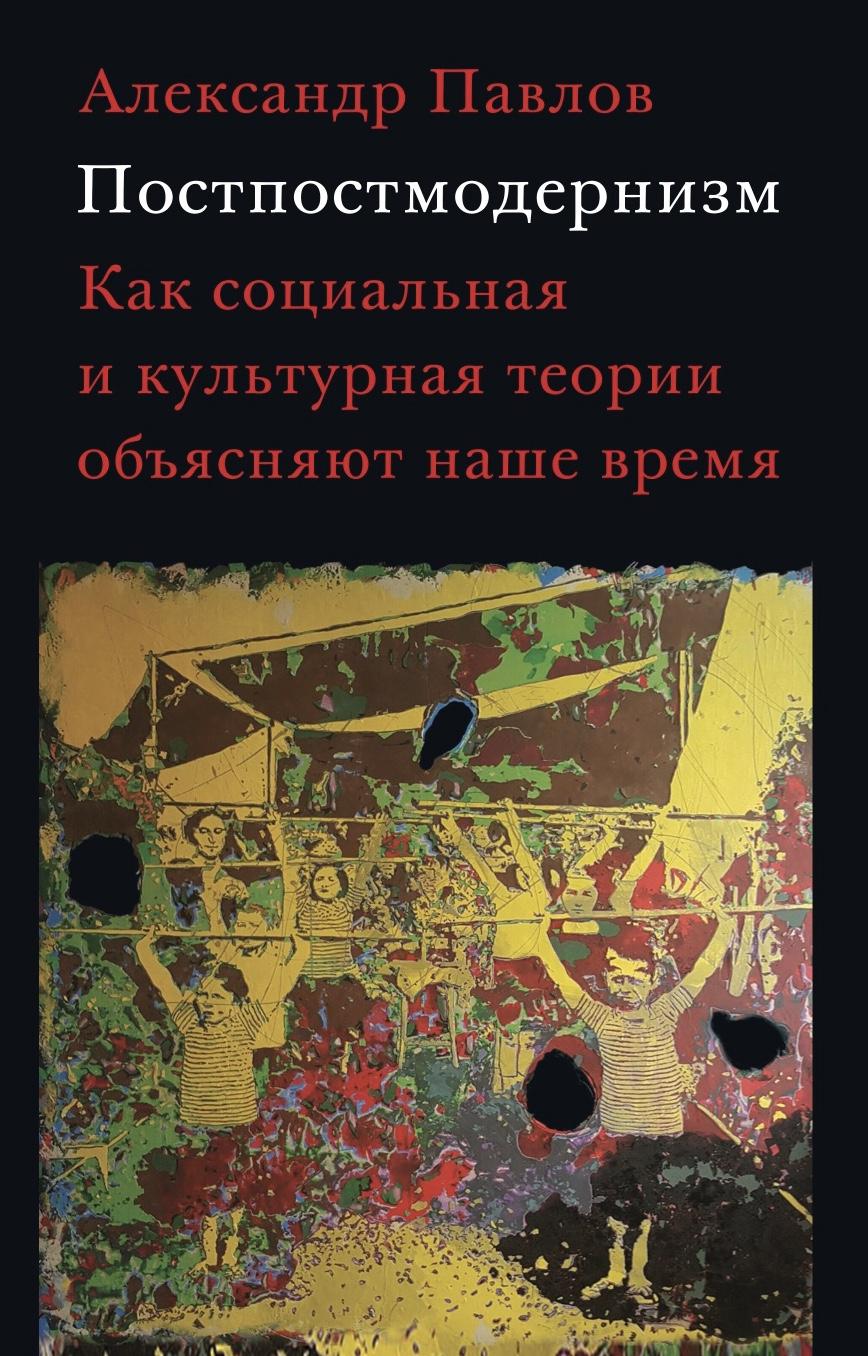 Постпостмодернизм: как социальная и культурная теории объясняют наше время