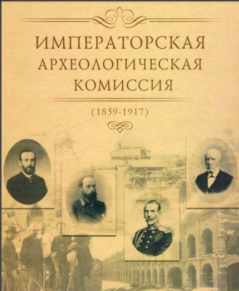 Императорская археологическая комиссия и изучение Херсонеса Таврического.