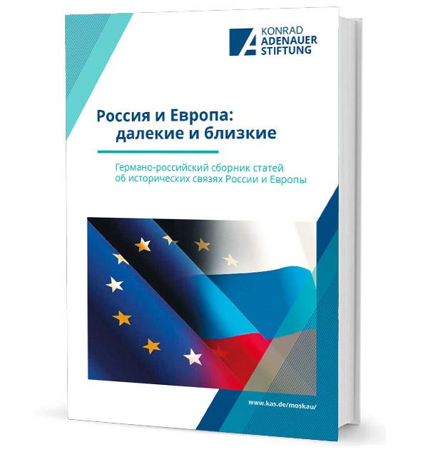Новые акценты взаимоотношений России и Запада на примере Евразийского движения
