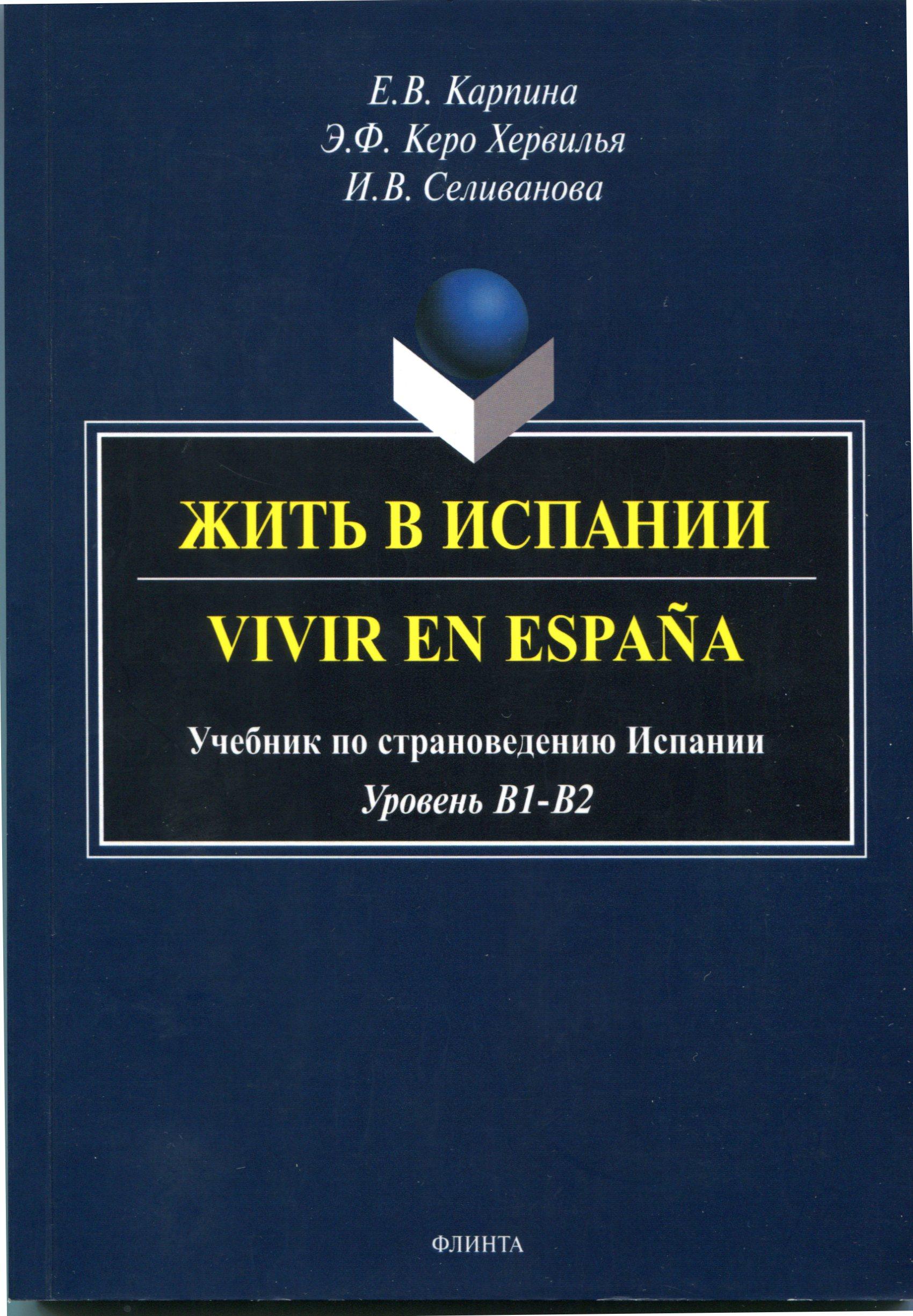 Vivir en España: учебник по страноведению Испании (уровень В1-В2)