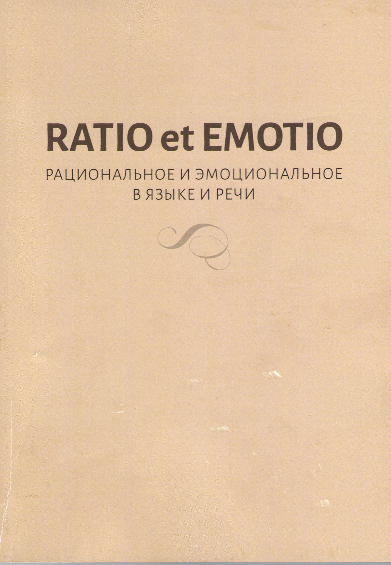 Рацио и эмоцио в повседневной коммуникации