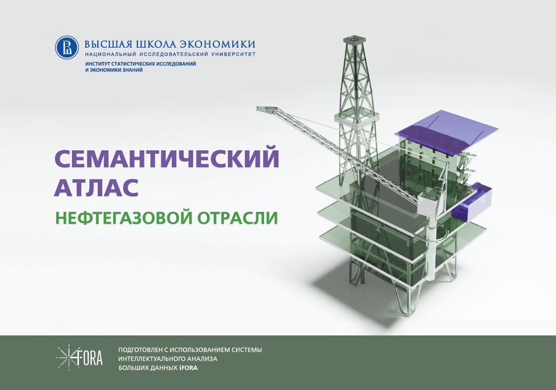 Семантический атлас нефтегазовой отрасли