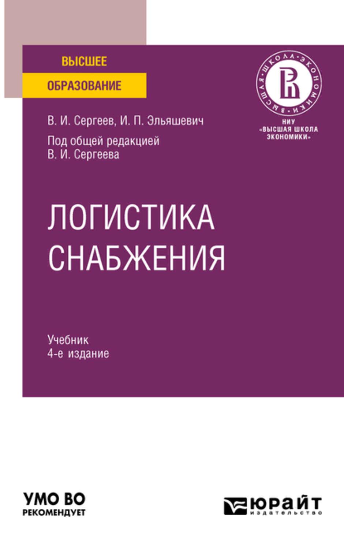 Логистика снабжения: учебник для вузов - 4-е изд., перераб. и доп.