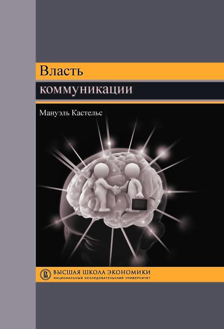 Власть коммуникации. 3-е изд.