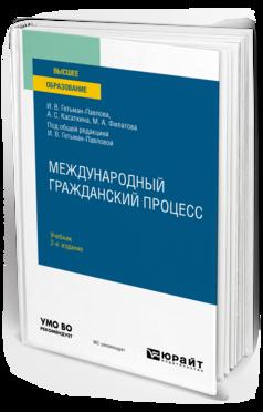 Международный гражданский процесс. 2-е изд. Учебник для вузов