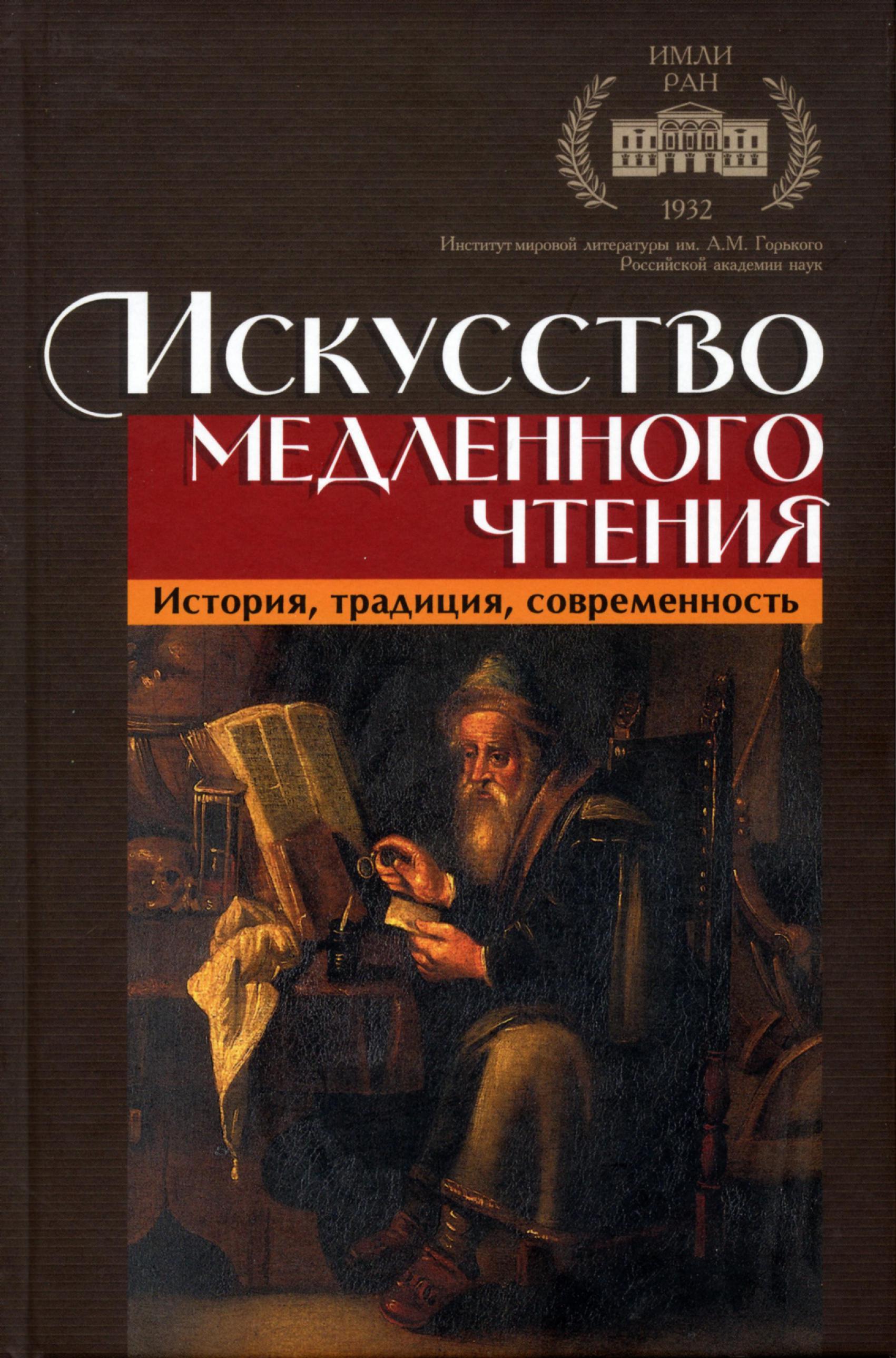 Эпистемология чтения во французском романе XVII в.; «Прециозница, или Тайна алькова» Мишеля де Пюра
