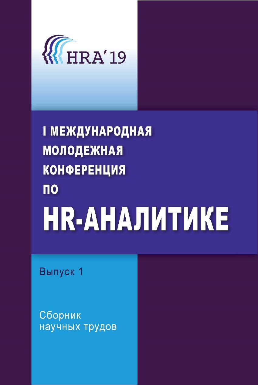I Международная молодежная конференция по HR-аналитике. Выпуск 1 : сборник научных трудов