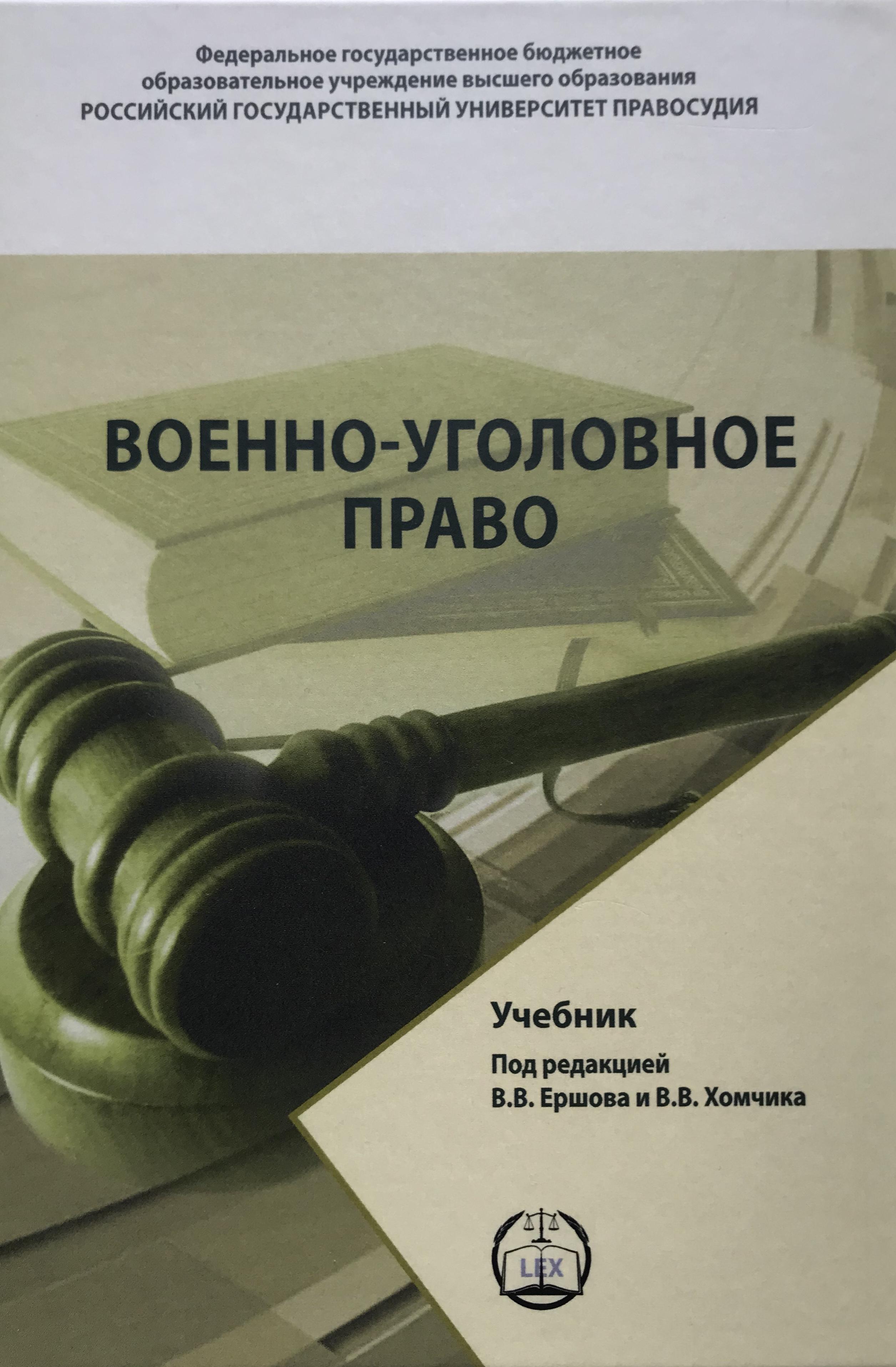 Военно-уголовное право
