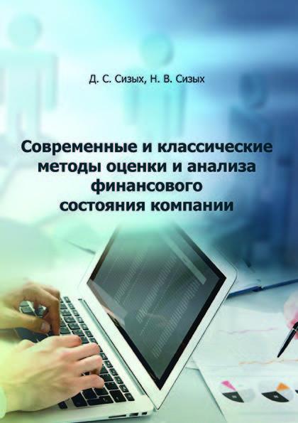 Современные и классические методы оценки и анализа финансового состояния компании. Монография