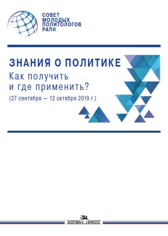 Знания о политике: как получить и где применить? (27 сентября — 12 октября 2019 г.): Сборник материалов по итогам цикла региональных круглых столов