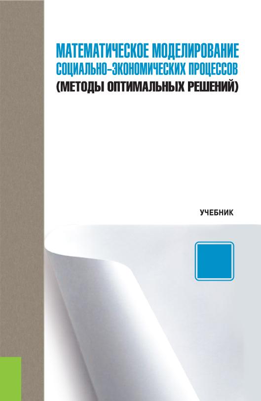 Математическое моделирование социально-экономических процессов (Методы оптимальных решений)