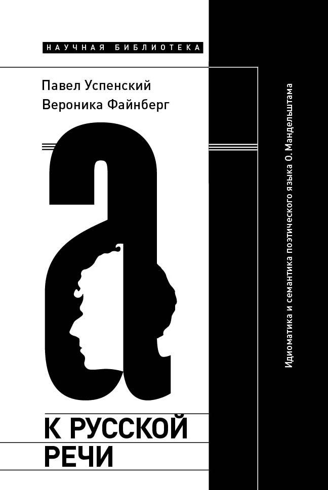 К русской речи: Идиоматика и семантика поэтического языка Мандельштама