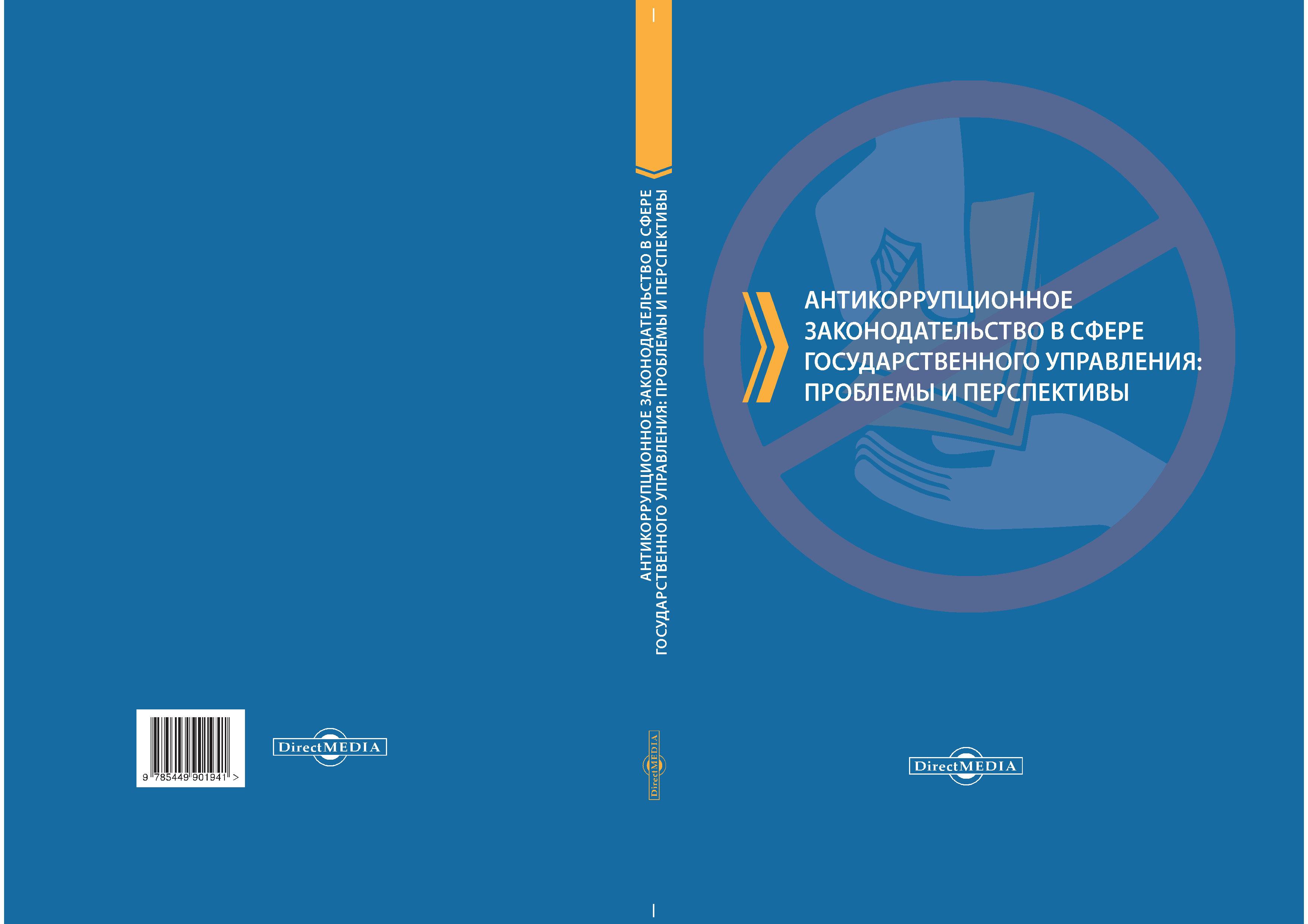 Антикоррупционное законодательство в сфере государственного управления: проблемы и перспективы : коллективная монография