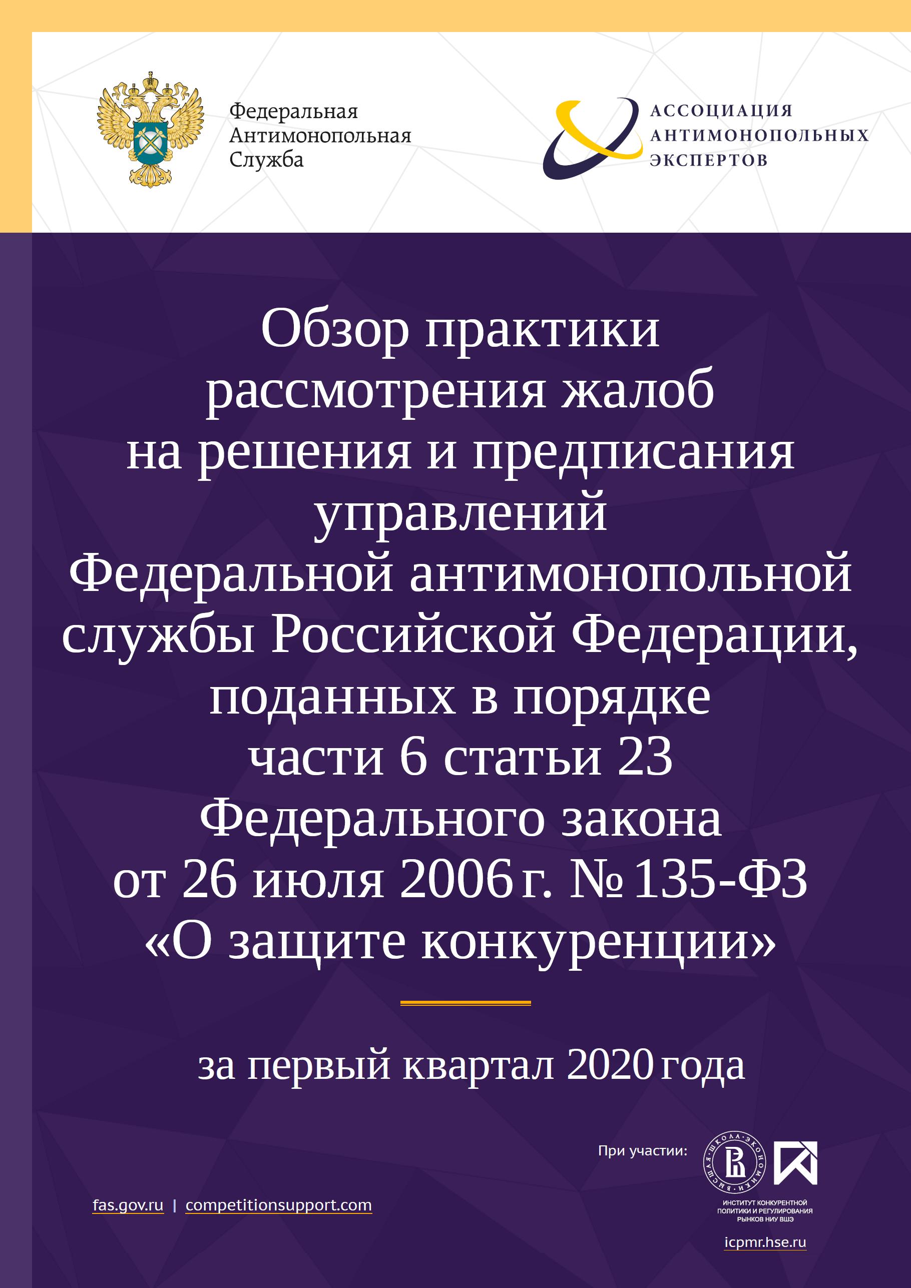 Обзор практики рассмотрения жалоб на решения и предписания управлений Федеральной антимонопольной службы Российской Федерации, поданных в порядке части 6 статьи 23 Федерального закона от 26 июля 2006 г. № 135-ФЗ «О защите конкуренции» за первый квартал 2020 года